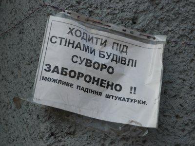 Черновчанам на головы может обвалиться штукатурка из дома