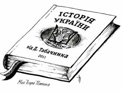 «Историю от Табачника» - уже написали