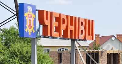 Черновцы - в десятке лучших по качеству жизни городов Украины