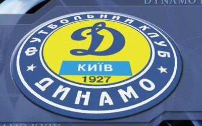 Киевское «Динамо» может вернуться в Лигу Европы