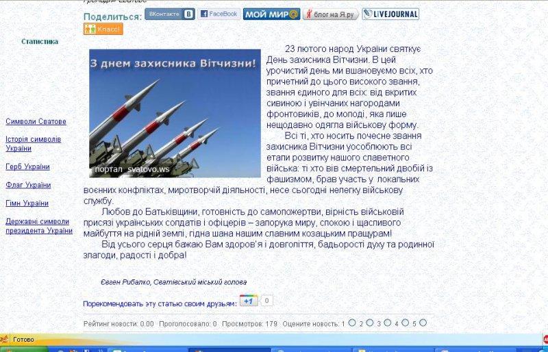 Tekst Pozdravleniya I O Mera Chernovcov Do 23 Fevralya Chastichno