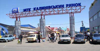 На Калиновском рынке назначен очередной и.о. гендиректора