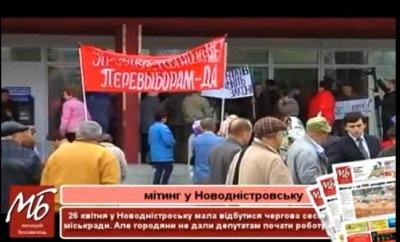 В Новоднестровске люди требовали перевыборов городского совета
