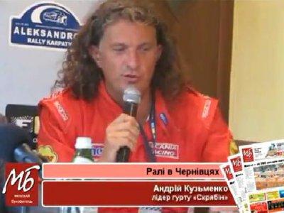 В Черновцах стартовали гонки «Александров-ралли»