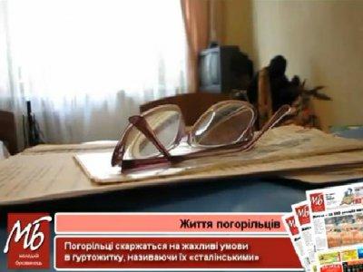 Погорельцы с улицы Нечуя-Левицкого в общежитии в Черновцах негде помыться