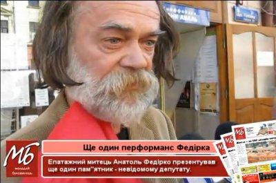 Художник Федирко презентовал в Черновцах памятник неизвестному депутату