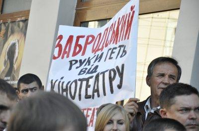 Работники кинотеатра «Черновцы» митинговали против закрытия заведения