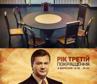"""Янукович. Год третий. Улучшения ""(онлайн-трансляция марафона)"