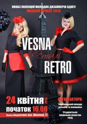 Молодые дизайнеры покажут свои коллекции в Черновцах