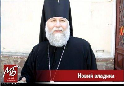 """""""Я ни за чем не приехал. Только на помощь """"- новый Владыка Черновицко-Кицманской епархии"""