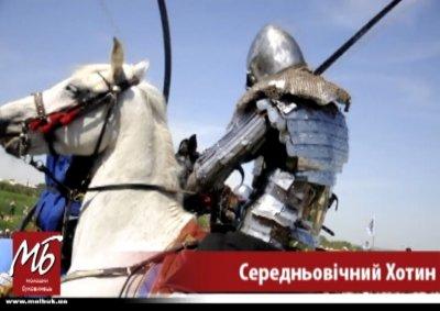 Как рыцари сражались на фестивале в Хотине. Видео