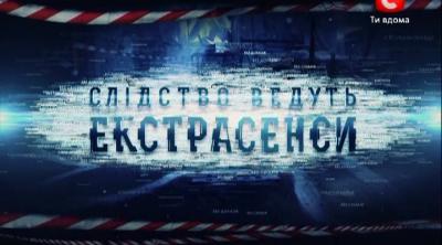 """Шоу """"Следствие ведут экстрасенсы"""" снимали в Путильском районе"""
