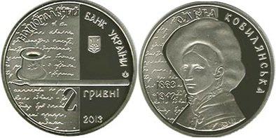К 150-летию Кобылянской выпустили юбилейную монету