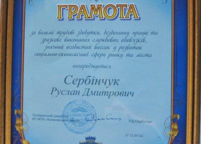 Экс-руководитель Калинки сам себя награждал грамотой