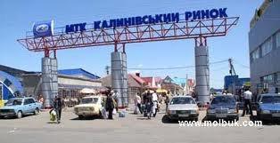 Черновицкий городской совет введет конкурс на установление торговых палаток на Калиновском рынке