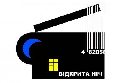 В галерее Черновицкой ратуши - ночь короткометражного кино