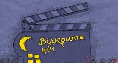"""Черновицкие зрители фестиваля """"Открытая ночь"""" за ночь смогут посмотреть 55 фильмов"""