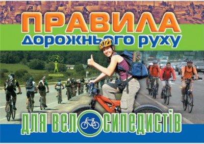 Первый тренинг Школы ПДД для велосипедистов состоится 11 июля
