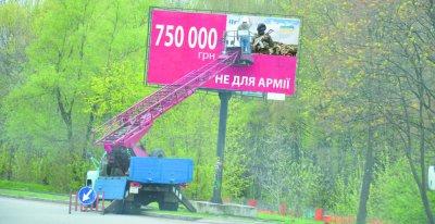 В билборды - тонны денег