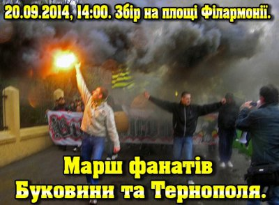 Bukovina and Ternopil fans will march in Chernivtsi