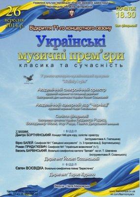 Украинские музыкальные премьеры