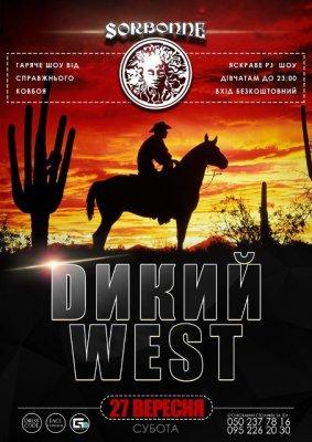 Dикий West