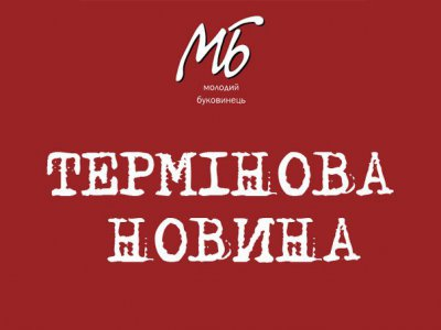 Mined in Chernivtsi city council ?