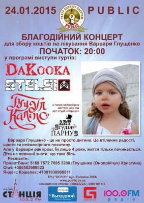 Today rock bands will play a concert in Chernivtsi rescue a sick child