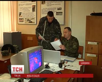Військкомати Буковини спростовують чутки про зрив мобілізації (ВІДЕО)