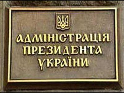 Руководство Администрации президента визита в Черновцы не планирует