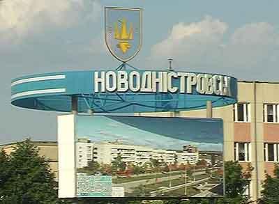 40 років тому з'явився Новодністровськ