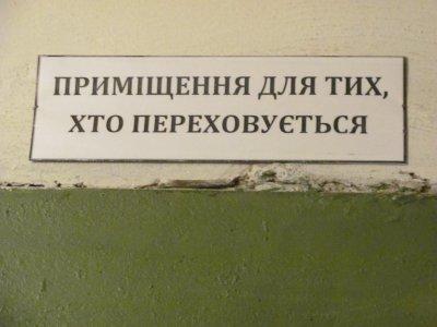 У Чернівцях ремонтують бомбосховища (ФОТО)