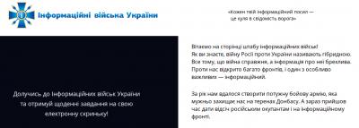 Стець створив інформаційні війська України