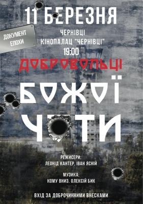 У Чернівцях покажуть фільм про українську армію