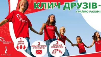 Українські школи мають шанс отримати сучасні спортивні майданчики