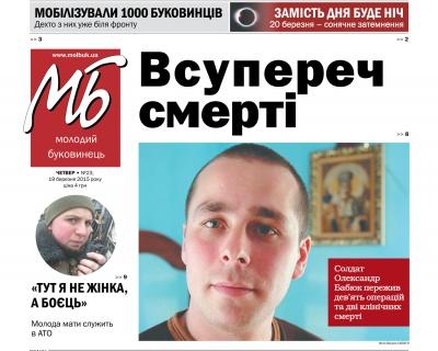 Свіжий номер №23 (19 березня 2015 року)