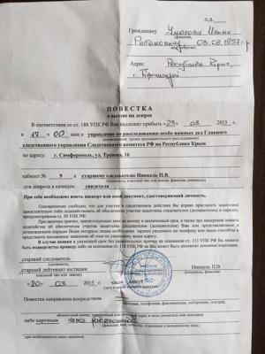 У Криму члена Меджлісу викликали на допит у СК РФ