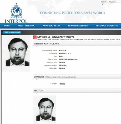 Інтерпол оголосив Княжицького в розшук за згвалтування