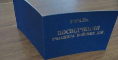 Статус учасника бойових дій уже призначили понад 300 буковинцям