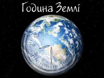 """У Чернівцях під час """"Години Землі"""" вимкнуть світло"""