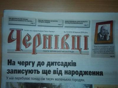 """Комунальна газета """"Чернівці"""" отримала нового головного редактора"""