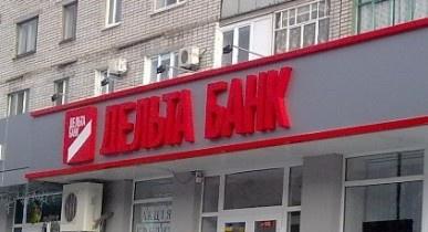 """Фонд гарантування вкладів: Частину виплат по """"Дельта Банку"""" буде заблоковано"""