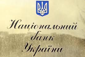 Українські банки до кінця місяця повинні оприлюднити відомості про власників