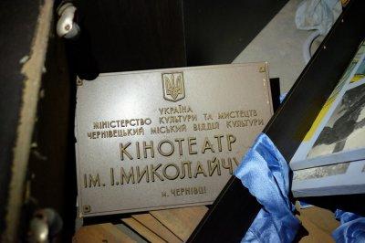 Мерія Чернівців оголосить конкурс на ремонт кінотеатру імені Миколайчука