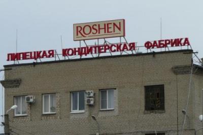 """Ліпецьку фабрику """"Рошен"""" підозрюють у розкраданні 180 млн рублів"""