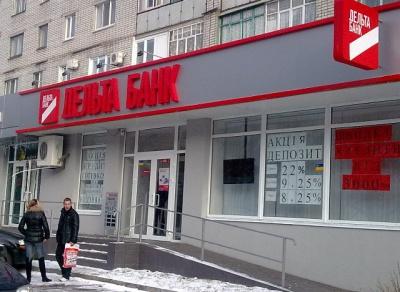 """Виплати вкладникам """"Дельта Банка"""" та банку """"Надра"""" планують розпочати наприкінці квітня"""