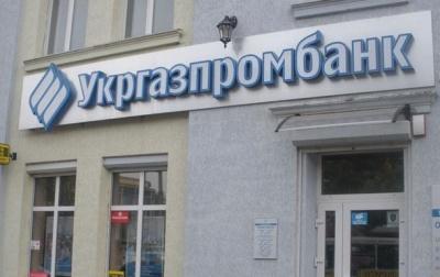 """НБУ визнав неплатоспроможним """"Укргазпромбанк"""""""