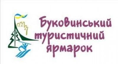Буковинський туристичний ярмарок відбудеться 25 квітня