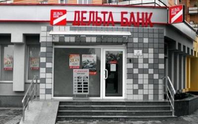 """На рахунках """"Дельта банку"""" заблоковані кошти """"Укрпошти"""""""