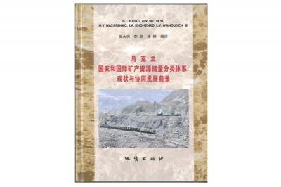 У Китаї вийшла книга чернівецького видавництва